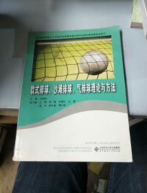 教育部推荐教材:软式排球、沙滩排球、气排球理论与方法