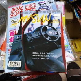 上海大众汽车俱乐部之MYSVW  创刊号