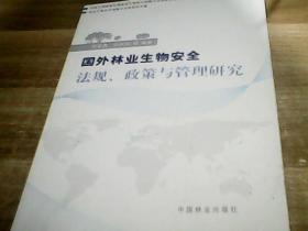 国外林业生物安全法规、政策与管理研究