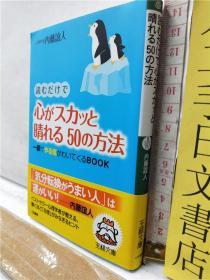 内藤谊人 読むだけで心がスカッと晴れる 50の方法  日文原版64开王様文库综合书
