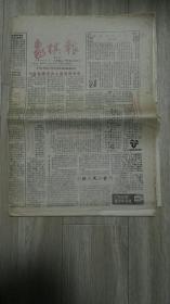 象棋报(1988年)121一13O