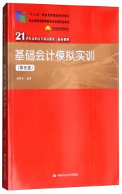 基础会计模拟实训(第五版)