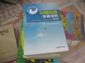 中国信鸽竞赛规则2015