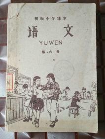 初级小学课本《语文》第六册