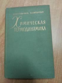 俄文原版书:ХИМИЧЕСКАЯ ТЕРМОДИНАМИКА 化学热力学(32开精装)