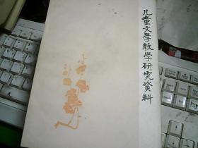 儿童文学教学研究资料(全4册)