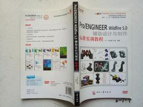 Pro/ENGINEER Wildfire5.0辅助设计与制作标准实训教程