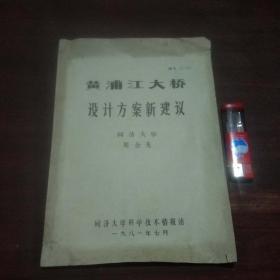 黄浦江大桥设计方案新建议(同济大学周念先)(后附8开设计方案构思图)(1981年油印本)