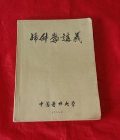 《妇科学讲义》1955年