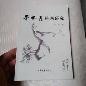李朱青绘画研究