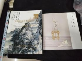 李海霞工笔画作品集和2013年贵州精品书画拍卖专场