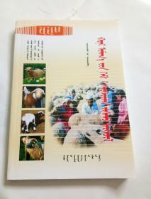 蒙文版;羊病防治关键技术