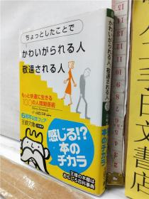 かわいがられる人 敬逺される人 日文原版64开王様文库综合书