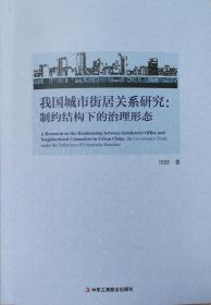 我国城市街居关系研究:制约结构下的治理形态
