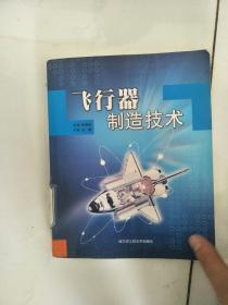飞行器制造技术