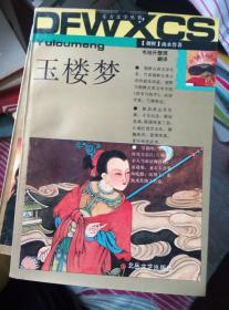 玉楼梦    东方文学丛书