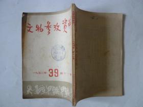 文物参考资料(1953年第11期总第39期)