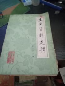 文史资料选辑 第82【全国】上海临时国会之一幕等