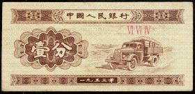 纸分币—1分纸分币  冠号664  ⅥⅥⅣ