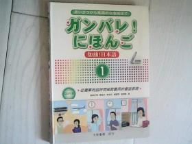 加油日本语【附碟片】