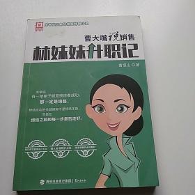 曹大嘴说销售:林妹妹升职记【签名本】