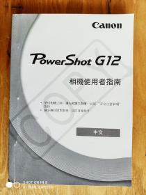 佳能相机使用者指南(Powershot  G12,中文版本)