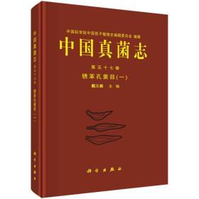中国真菌志第五十七卷锈革孔菌目(一)