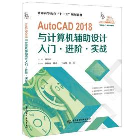 AutoCAD 2018与计算机辅助设计 入门·进阶·实战