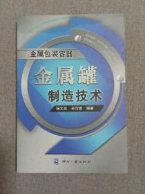 金属包装容器 金属罐制造技术