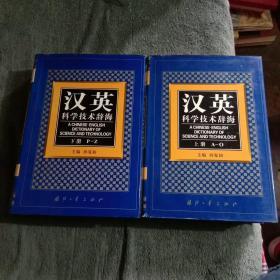 汉英科学技术辞海(上下册)16开精装2003年1版1印【2-3】