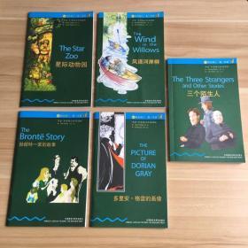 适合初三、高一年级:书虫(牛津英汉双语读物)5本合售