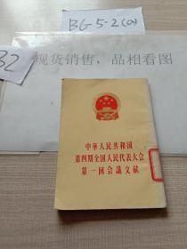 中华人民共和国第四期.全国人民代表大会第一回会议文献.