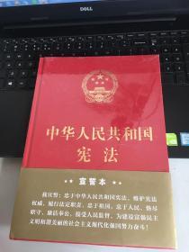 中华人民共和国宪法(2018年3月修订版 16开精装宣誓本)