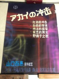 1985年山口百惠来华献艺 宣传画原稿 保真手绘