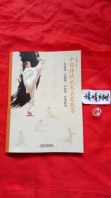 中国传统武术启蒙教学~形意拳、太极拳、八卦掌、长拳研究 (正版武术书籍.真人彩色图像演示)