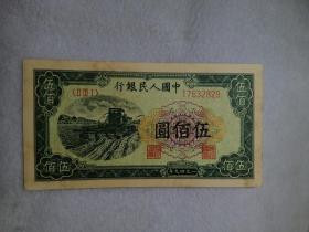 第一套人民币 伍佰元纸币 编号17632829