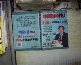 中國財神MBA.胡雪巖商政啟示錄 ' 。