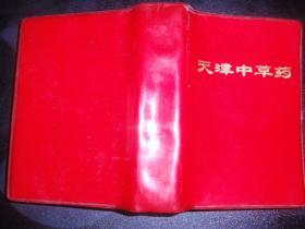 天津中草药(塑皮软精装,内林彪题词被撕掉,余好)L2