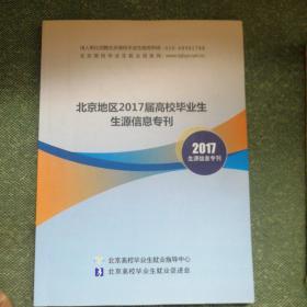 北京地区2017届高校毕业生生源信息专栏