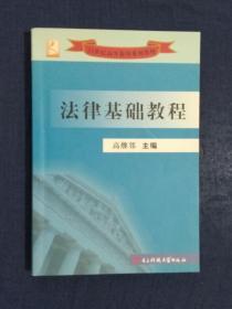 《21世纪高等教育系列教材:法津基础教程》