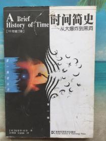 第一推动丛书《时间简史-从大爆炸到黑洞》
