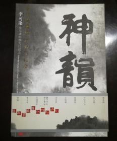神韵:李可染作品选邮票发行纪念