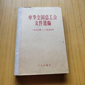中华全国总工会文件选编 1978-1979