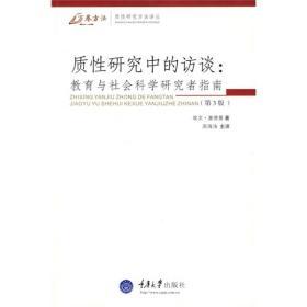 《质性研究中的访谈:教育与社会科学研究者指-(第三版)》