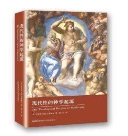 现代性的神学起源
