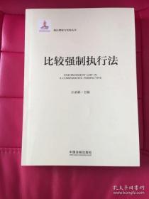 【正版】执行理论与实务丛书:比较强制执行法