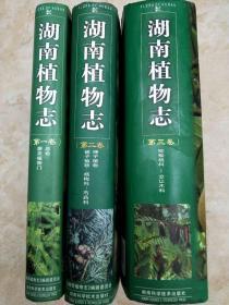 湖南植物志,第一卷.第二卷.第三卷,共3册合售,库存书,精装本,有书衣,一版一印,品相好,无章无字无勾画