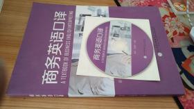 商务英语口译 岳峰,王绍祥 厦门大学出版社 附光盘一张