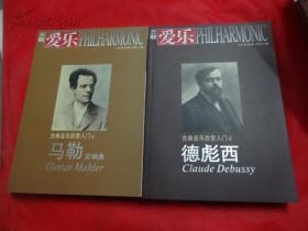 三联爱乐:古典音乐欣赏入门 (2007第1.2.3.4.5.6.7期七本合售