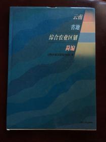 云南省地综合农业区划简编  16开精装带护封全新原版
